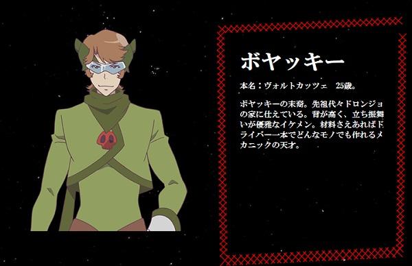 アニメ 夜ノヤッターマン 1話 感想 ドロンボー一味 ドロンジョの末裔 9歳 ボヤッキー トンズラー