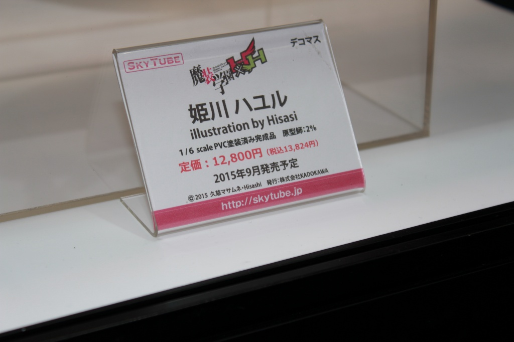 アニメ・漫画関係_WF2015S_20150802_23