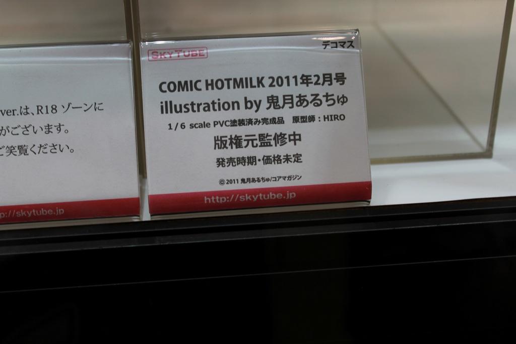 アニメ・漫画関係_WF2015S_20150802_21