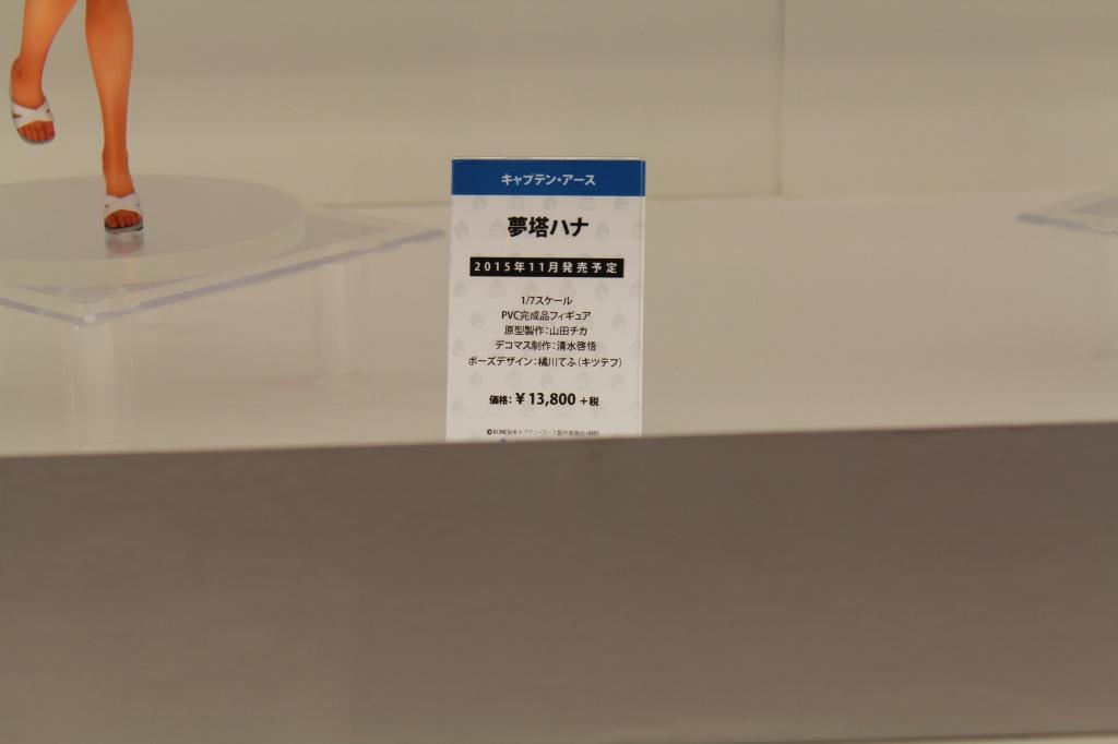アニメ・漫画関係_WF2015S_20150802_55