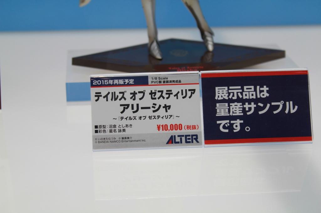 アニメ・漫画関係_WF2015S_20150802_72