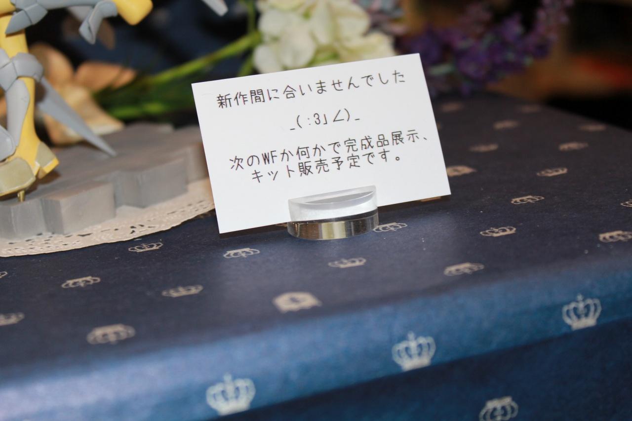 アニメ・漫画関係_WF2015S_20150809_48