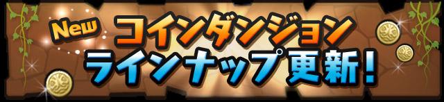 add_coin_dungeon_20150213210922a36.jpg