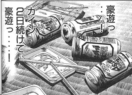 kaiji_b_01_082.jpg