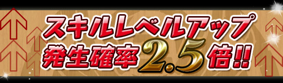 skill2_5x.jpg