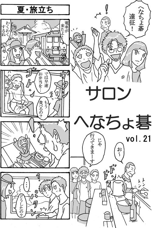 henachoko21-01.jpg