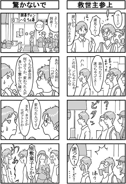 henachoko21-03.jpg