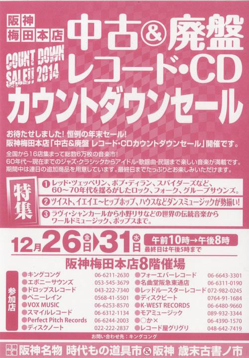 2014_12_阪神セール