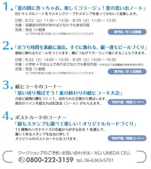 ワークショップ情報+ブログ用_convert_20150819145657