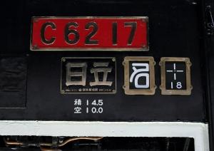 C62-17側面