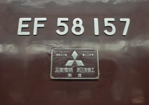 EF58-157側面