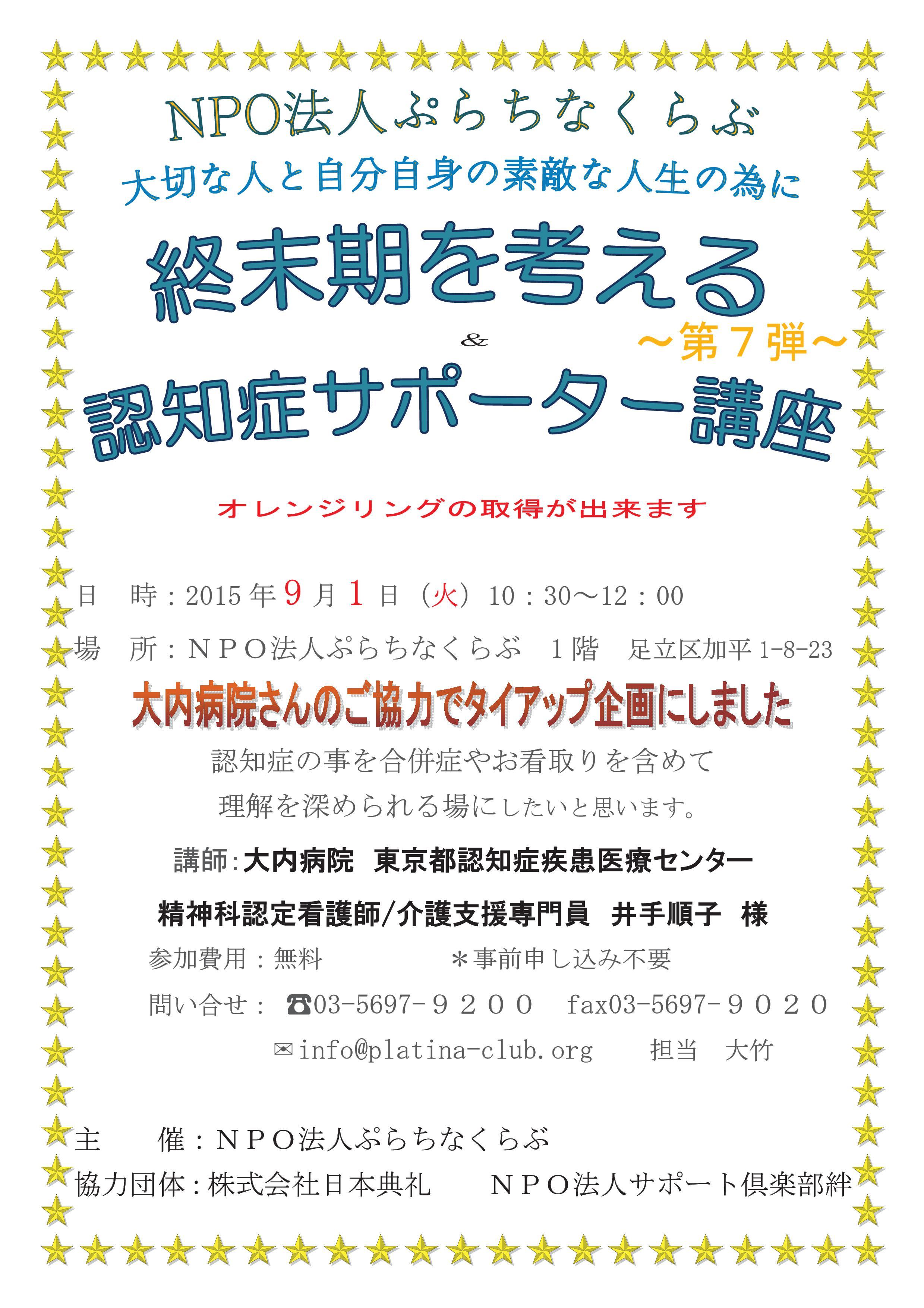 終末期イベント&認知症サポーター養成講座9月1日分(仮)