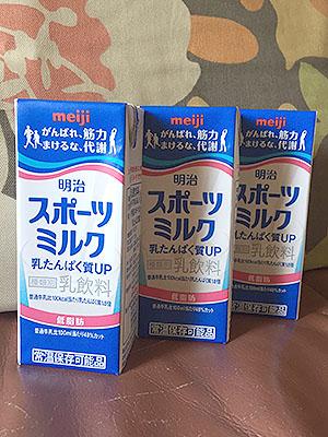 meijiスポーツミルク