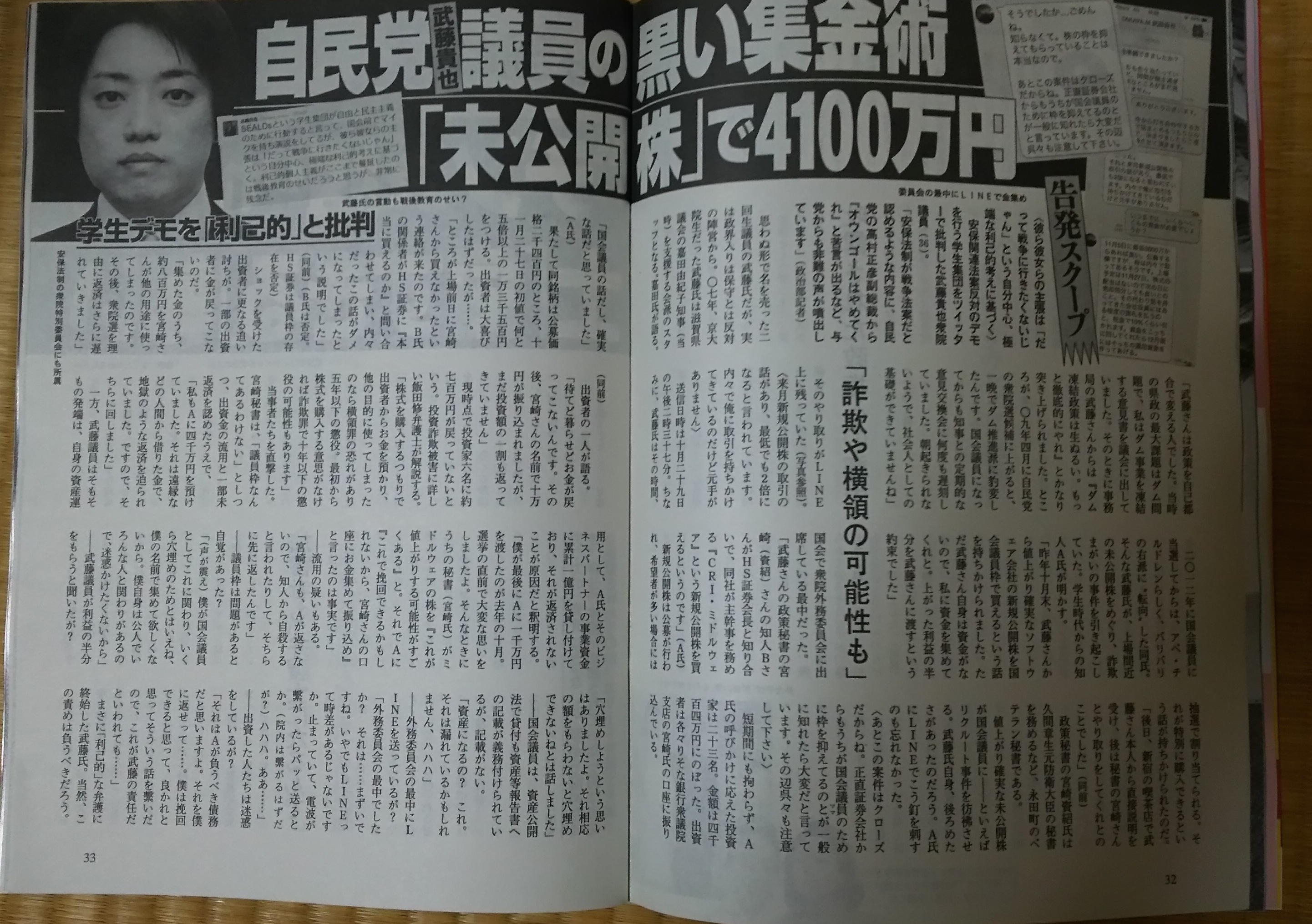 武藤貴也 週刊文春2015年8月27日号 32頁〜33頁