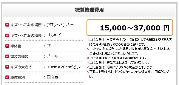 くるま 見積 (600x285)