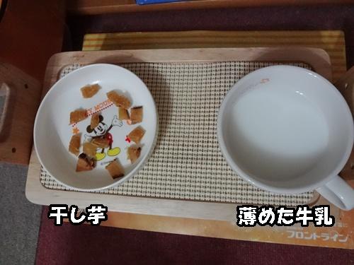 干し芋&牛乳