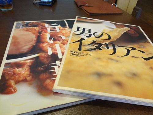 店内の雑誌