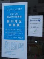 富山県洋画連盟