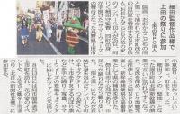 北日本新聞2015年7月26日