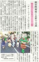 富山新聞2015年7月26日