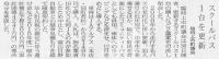 北日本新聞2015年7月31日