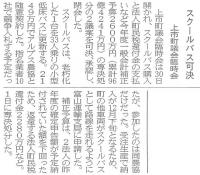 富山新聞2015年7月31日