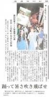 信濃毎日新聞2015年7月26日