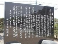 利田忠魂碑