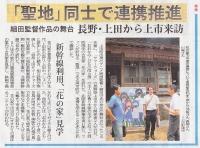 富山新聞2015年8月14日