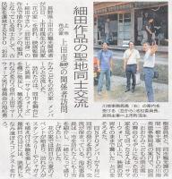 北日本新聞2015年8月14日
