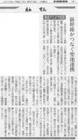 富山新聞2015年8月18日