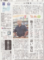 読売新聞2015年8月3日