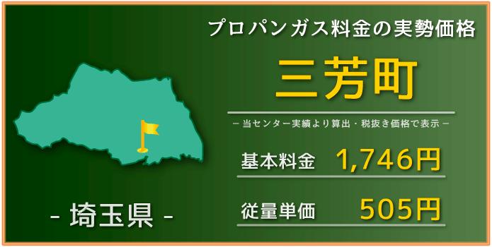入間郡三芳町の平均価格