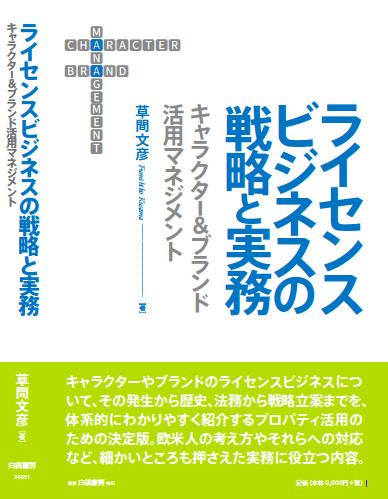 ライセンスビジネスの戦略と実務 のコピー
