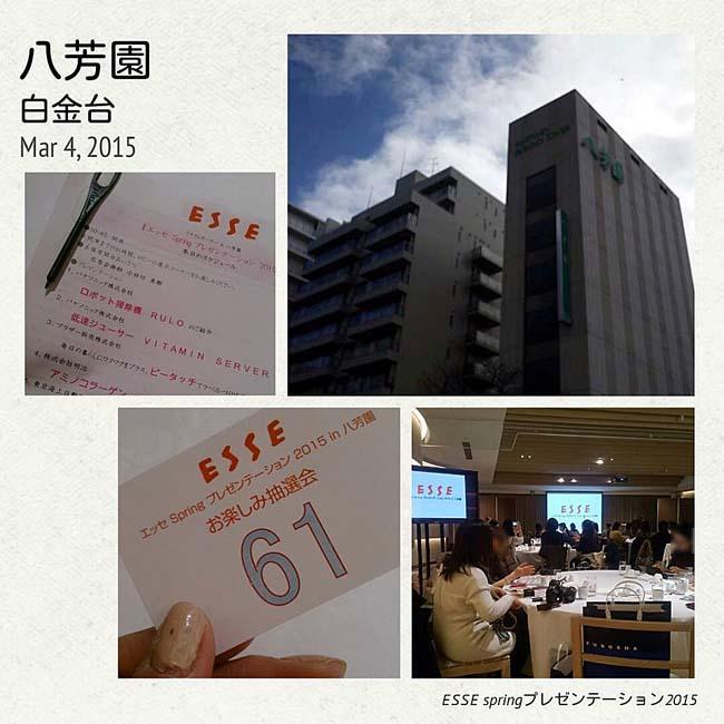 ESSE Springプレゼンテーション 2015 in 八芳園