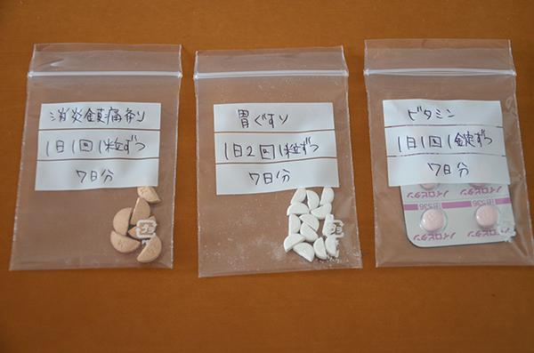 お薬3種類