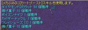 ダイヤ2回目