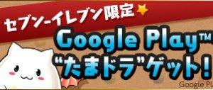 【パズドラ】Google play『たまドラ』プレゼントキャンペーン詳細キタマァ━(-( ((゚∀゚)) )-)━!!【画像あり】