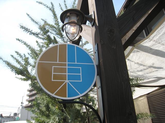 川東菓子店