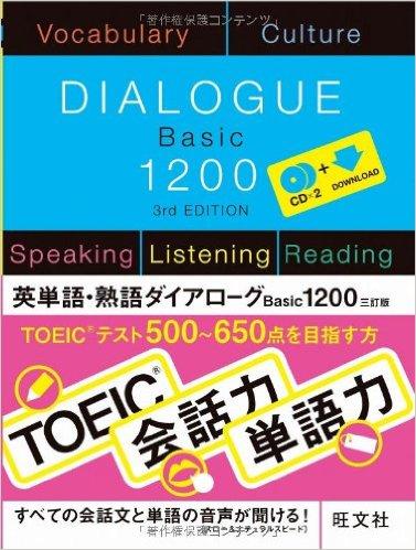 ダイアローグ1200