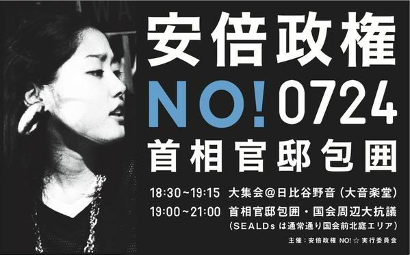 安倍政権NO!0724首相官邸包囲 SEALDs 和歌子さんバージョン 20150724