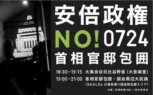 安倍政権NO!0724首相官邸包囲 SEALDs 20150724