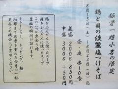 豚骨一燈【八】-4