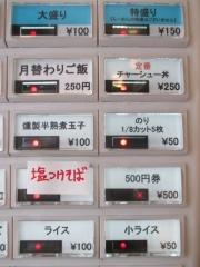 豚骨一燈【八】-6