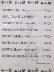 麺屋 翔 ~東武百貨店船橋店「有名ラーメン探訪区」出店~-2