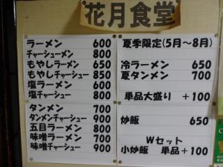 2014年10月08日 花月食堂・メニュー