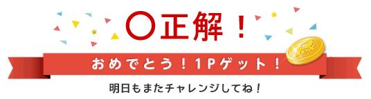 PeXポイント★クイズ