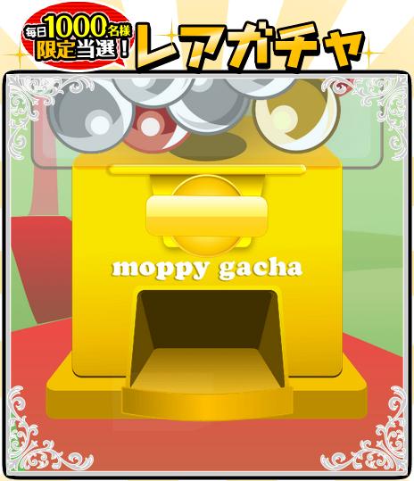 moppy raregacha2