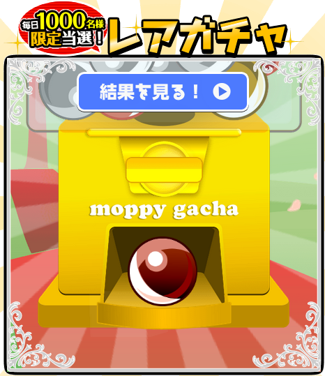 moppy raregacha3