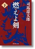 司馬遼太郎 「燃えよ剣」(上下) 新潮文庫